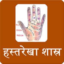 Pdf hindi vaimanika shastra